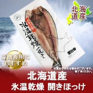 「ホッケ 干物 北海道」北海道産のほっけ 氷温乾燥 一夜干し ホッケ 240 g×1個 価格 550 円 北海道のホッケの干物 pointhonpo