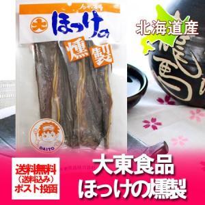 北海道 珍味 送料無料 ほっけ 大東食品の北海道産 ホッケの燻製 ほっけの燻製 価格 1330 円 送料無料 メール便 珍味|pointhonpo