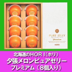 「北海道 夕張メロンピュアゼリー」 HORI 夕張メロンピュアゼリー プレミアム 8個入り 化粧箱入り|pointhonpo
