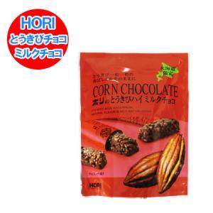 (北海道限定 とうきびチョコ)(ホリ・HORI) の とうきびチョコ ハイミルク(10本入)|pointhonpo