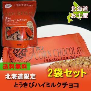 商品名:とうきびハイミルクチョコ 名称:チョコレート菓子 原材料名:とうもろこし、砂糖、ココアバター...