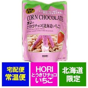 (北海道限定 とうきびチョコ)(ホリ・HORI) の とうきびチョコ 北海道いちご(10本入)|pointhonpo