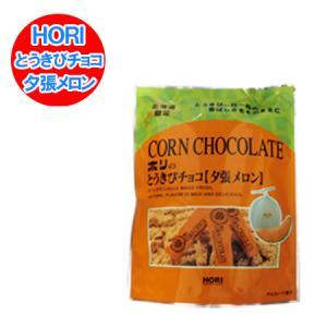 北海道限定 とうきびチョコ ホリ とうきびチョコ・HORI とうきびチョコ 夕張メロン(10本入) 価格 360円 ポイント消化 チョコレート 夕張メロンスイーツ|pointhonpo