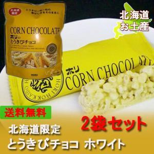 (北海道限定 とうきびチョコ 送料無料)(ホリ・HORI) の とうきびチョコ ホワイト(10本入)2袋セット(チョコレート菓子)|pointhonpo