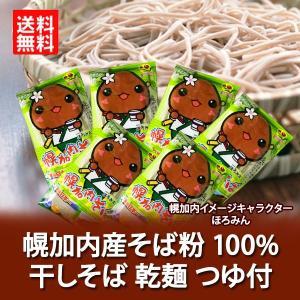 「北海道 そば ギフト 送料無料」北海道のお土産 ほろかない蕎麦 干しそばセット つゆ付き 乾麺 6袋入「送料無料 化粧箱」「引っ越し 蕎麦」|pointhonpo