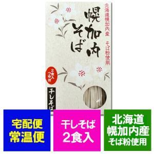 「北海道 そば 乾麺」 幌加内産のそば粉を使用した  美味しいそば 「そば/ソバ」 そば (そばつゆ付き) 特価 388円|pointhonpo