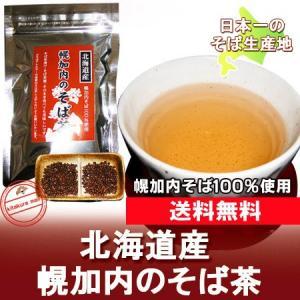 「北海道 そば茶 送料無料」日本一のそば生産地からお届けする日本一の蕎麦茶!「幌加内のそば茶」「送料無料 メール便 ポスト投函」|pointhonpo