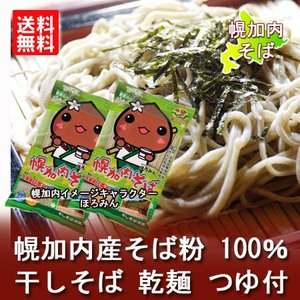 「北海道 そば 送料無料 乾麺」 北海道のお土産 蕎麦 干しそば 乾麺 つゆ付 「ほろみん 蕎麦 幌加内」「引っ越し 蕎麦」|pointhonpo