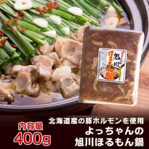 ホルモン鍋 もつ鍋 ホルモン 鍋 北海道産の豚 ホルモンを使用した、旭川のホルモン 鍋 400 g 価格 498円|pointhonpo