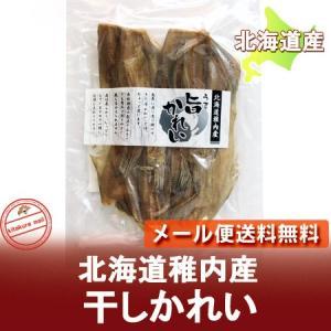 北海道の珍味 かれい 送料無料 酒の肴に 大東食品 北海道産 干しカレイ(干しかれい) 1個(1袋) 価格 1330 円 送料無料 珍味 メール便|pointhonpo