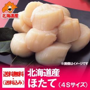 「北海道 送料無料 ホタテ」刺身用 北海道産 ほたて貝柱 4Sサイズ・1kg(1000 g) 価格 5400 円 化粧箱入り|pointhonpo