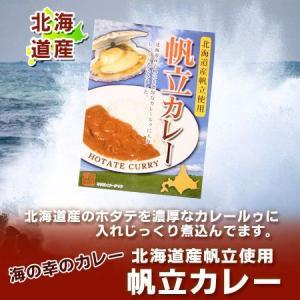 「北海道産 ホタテ 送料無料 カレー」 北海道産 帆立を使用した ほたてのレトルト カレー「帆立 送料無料 メール便 カレー」|pointhonpo