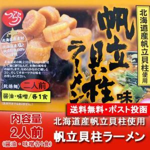 「北海道 ほたてラーメン 送料無料」帆立ラーメン 乾麺  スープ付 2食入(醤油スープ・味噌スープ)「乾麺 送料無料 ラーメン」|pointhonpo