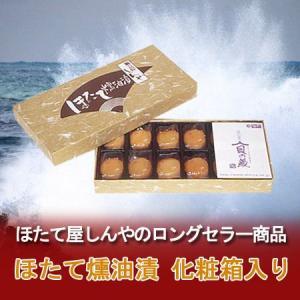 「北海道 帆立屋しんや」 ホタテ 燻油漬け 16粒入り 化粧箱入|pointhonpo