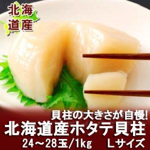 「北海道 天然 ほたて 貝柱」 北海道産のホタテ 貝柱 Lサイズ 約1kg(1キロ) 価格 6680 円|pointhonpo