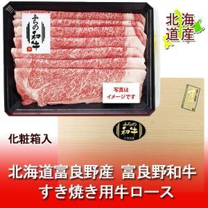 「肉 すきやき(和牛 すき焼き)」北海道産の富良野和牛(ふらの和牛)の牛肉 すき焼き 500 g(500 グラム)牛肉 ギフトにも! 価格 7980 円|pointhonpo