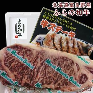 「牛肉 ステーキ(和牛 ステーキ)」北海道産の富良野和牛(ふらの和牛)の牛肉 ブロック 1 kg(1キロ)牛肉 ギフトにも! 価格 15000 円|pointhonpo