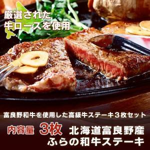 「牛肉 ステーキ(和牛 ステーキ)」北海道産の富良野和牛(ふらの和牛)の牛肉 ステーキ 3枚(1枚 約 180 g)牛肉 ギフトにも! 価格 10000  円|pointhonpo