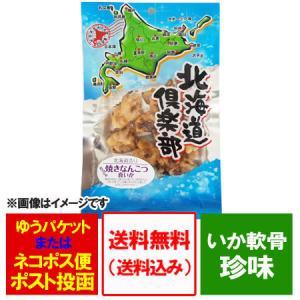 いか 送料無料 珍味 北海道産 真いか 焼き 軟骨/ナンコツ/なんこつ 80 g 価格 700 円 メール便 送料無料 珍味 いか|pointhonpo
