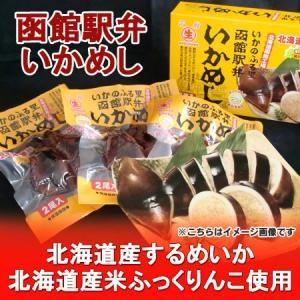 北海道のいかめし(いか飯)は 北海道産のするめいかを使用 「函館駅弁 いかめし(いか飯)」 2尾入り×3パック|pointhonpo