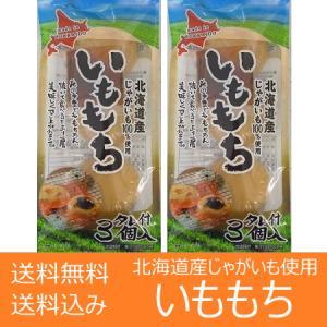 餅 北海道 もち 送料無料 北海道のじゃがいもを使用した いももち 送料無料 お餅 メール便 価格 888 円 ゾロ目|pointhonpo