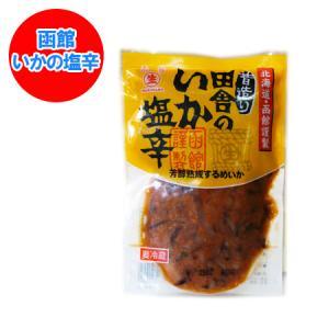 「北海道 いか 塩辛」 北海道のお土産に いかの塩辛(しおから) 昔造り 田舎のいか塩辛 250 g 価格 486円 「いかの街 函館のイカの塩辛」|pointhonpo