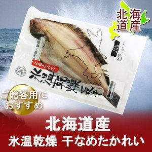 「北海道 カレイ 干物」 北海道産 かれい 氷温乾燥 一夜干し カレイ(なめたかれい) 200 g×1個 pointhonpo