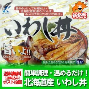 「北海道 いわし 送料無料」北海道 道東産のイワシを使った いわし丼 価格 450 円 ポイント消化 送料無料 メール便 いわし/イワシ/鰯 丼|pointhonpo