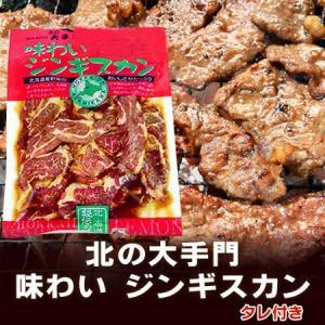 「北海道 ジンギスカン ラム肉」 味付 ジンギスカン 400g 価格 840円|pointhonpo