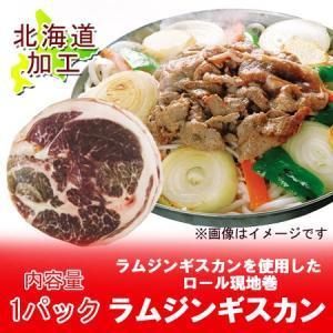 「ラム肉 ジンギスカン」ジンギスカン料理に ラムスライス ラムショルダー 150g×1パック pointhonpo