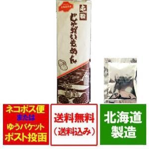 北海道産 ジャガイモ 送料無料 乾麺 北海道のジャガイモを使用した じゃがいもめん 200 g×1束 価格 540 円 お試し 昆布つゆ 付き 送料無料 メール便 うどん|pointhonpo
