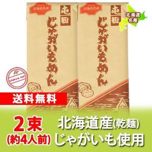 北海道 じゃがいもめん(麺) 送料無料 北海道のじゃがいもを使用した じゃがいもめん(麺) 200 g×2束 価格 890 円 送料無料 メール便 うどん|pointhonpo