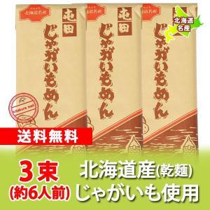 北海道 じゃがいもめん 送料無料 北海道のじゃがいもを使用した じゃがいもめん 200 g×3束 価格 1240 円 送料無料 メール便 うどん|pointhonpo
