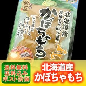 餅 北海道 もち 送料無料 北海道かぼちゃを使用した かぼちゃもち 送料無料 お餅 メール便 価格 888 円 ゾロ目|pointhonpo