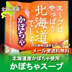 「北海道 かぼちゃ スープ 送料無料」かぼちゃスープ 240g パンプキンスープ「送料無料 スープ ポスト投函」かぼちゃ/カボチャ/南瓜|pointhonpo