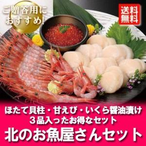「送料無料 海鮮詰め合わせ」 北のお魚屋さんセット(甘エビ・ほたて貝柱・いくら醤油漬)海鮮 セット|pointhonpo