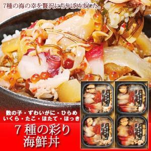 海鮮丼セット 送料無料 海鮮丼 7種の彩り 北海道 海鮮丼 海鮮丼セット 価格 4900 円 海鮮漬け・海鮮漬|pointhonpo