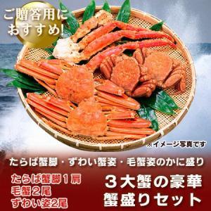 「かに たらば ズワイ 毛ガニ」 蟹セット 3大蟹 豪華かに盛りセット 価格 16000 円|pointhonpo