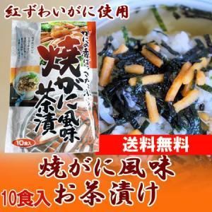 名称:かに茶漬(ずわいがに) 内容量:かに茶漬け 73g(7.3g×10食) 保存方法:お茶漬けは直...