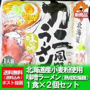 名称:かに/蟹/カニ ラーメン(即席中華めん)(味噌味) 内容量:カニ ラーメン 101g(めん重量...