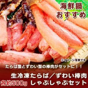 海鮮鍋セット・かにしゃぶ・ かにしゃぶしゃぶセット (タラバガニ・ズワイガニ) 各約500g入り(合計 約1kg)|pointhonpo