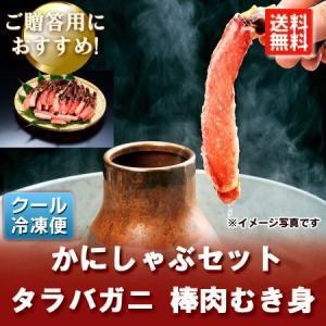 「蟹しゃぶ 送料無料 タラバガニ」 たらば蟹の蟹しゃぶ 500 g を送料無料。カニしゃぶ/蟹しゃぶしゃぶ/かにしゃぶ|pointhonpo