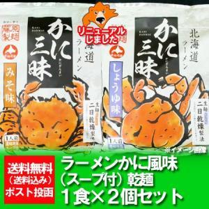 名称:北海道ラーメン かにラーメン(かに風味)ラーメン セット ラーメン 内容量: かに ラーメン(...