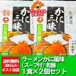 名称:北海道 ラーメン かに/蟹/カニ ラーメン 塩/しお ラーメン(スープ付)乾麺 ラーメン 内容...