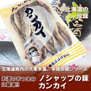 「北海道 珍味(ちんみ)」 有名・大東食品のカンカイ(かんかい)チンミ 1袋 価格 1080円|pointhonpo