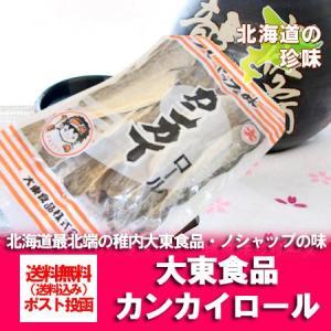 北海道 珍味 送料無料 かんかい 有名な大東食品の ロール カンカイ は柔らかいチンミ(かんかい) 1袋 価格 1330 円|pointhonpo