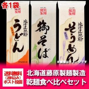 名称: 北海道(ほっかいどう)の乾麺(うどん・蕎麦・そうめん)食べ比べセット 内容量: 北海道 うど...