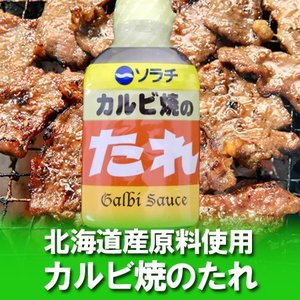 名称:焼肉のたれ 内容量:カルビ焼肉のたれ 200 g 保存方法:焼肉のタレは、直射日光、高温を避け...