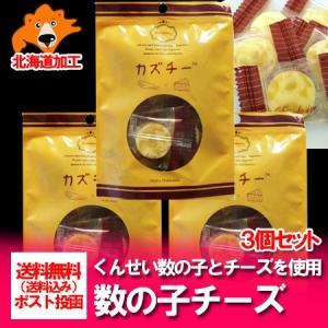 数の子 珍味 チーズ 送料無料 味付数の子とチーズを使用 カズチー 3個 価格 1450 円 送料無料 プロセスチーズ|pointhonpo