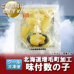 「北海道 お土産 味付け数の子」贈り物にカズノコ 味付き数の子(かずのこ) 80g×1個(1袋)|pointhonpo